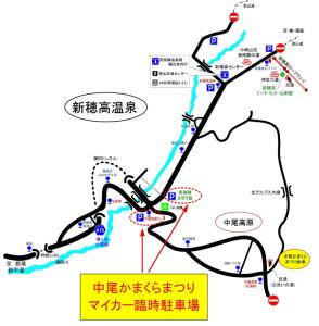 中尾かまくらまつり臨時駐車場MAP