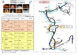 平成27年度雪像コンテスト作品展示MAP