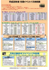 平成28年度冬期イベントバス時刻表