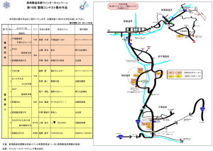 平成28年度雪像参加者名簿(MAP)